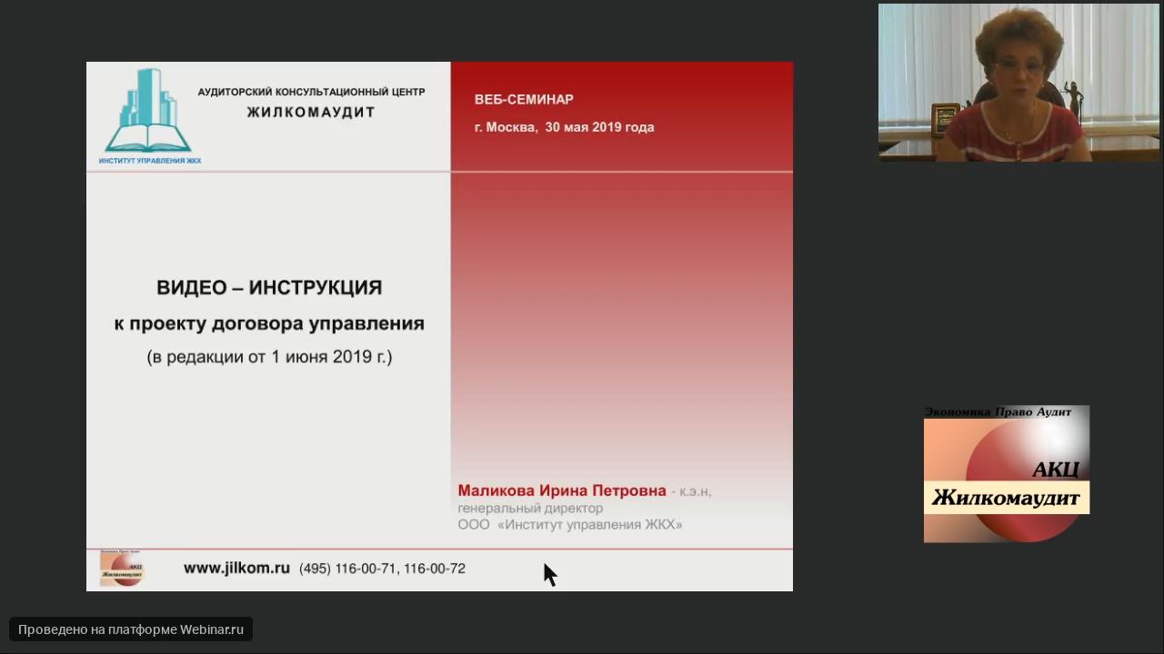 Видео-инструкция к Проекту договора управления МКД, разработанного АКЦ Жилкомаудит