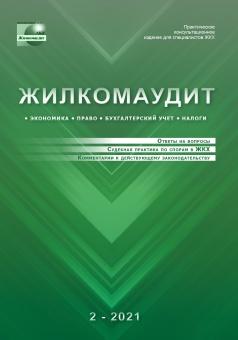 Журнал «Жилкомаудит» 2 \ 2021 | Экономика - Право - Бухгалтерский учет - Налоги