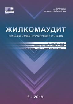 Журнал «Жилкомаудит» 6 \ 2019 | Экономика - Право - Бухгалтерский учет - Налоги