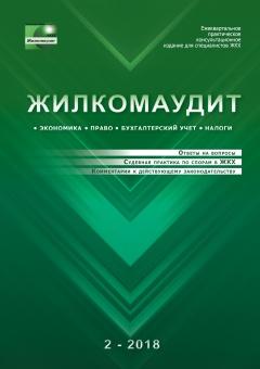 Журнал «Жилкомаудит» 2 \ 2018 | Экономика - Право - Бухгалтерский учет - Налоги