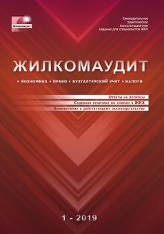 Журнал «Жилкомаудит» 1 \ 2019 | Экономика - Право - Бухгалтерский учет - Налоги