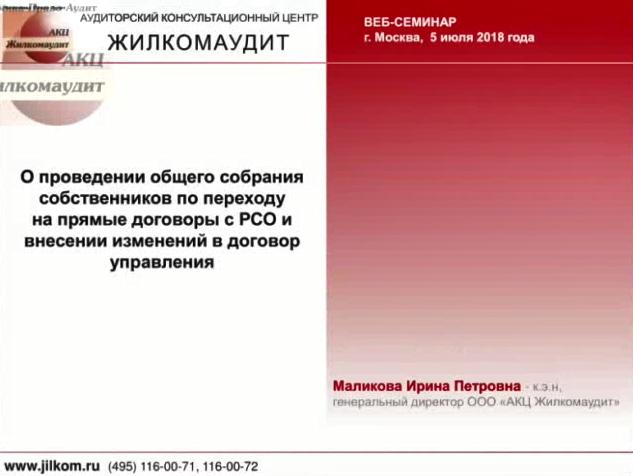 О проведении общего собрания собственников по переходу на прямые договоры с РСО и внесении изменений в договор управления (Веб-семинар - 5 июля 2018 года)