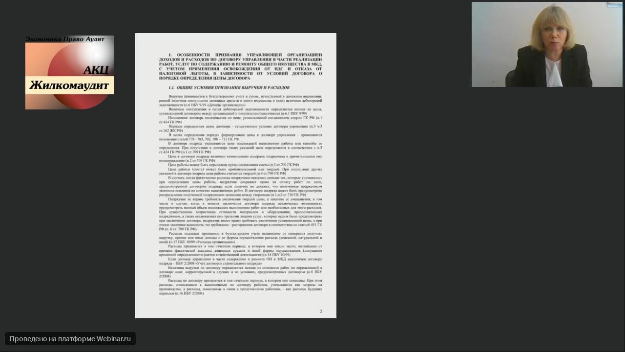 Годовая бухгалтерская отчетность в УО за 2018 год. Формирование учетной политики организации с учетом изменений жилищного, отраслевого и налогового законодательства, разъяснений официальных органов и арбитражной практики ( Веб-семинар - 13 марта 2019 год)