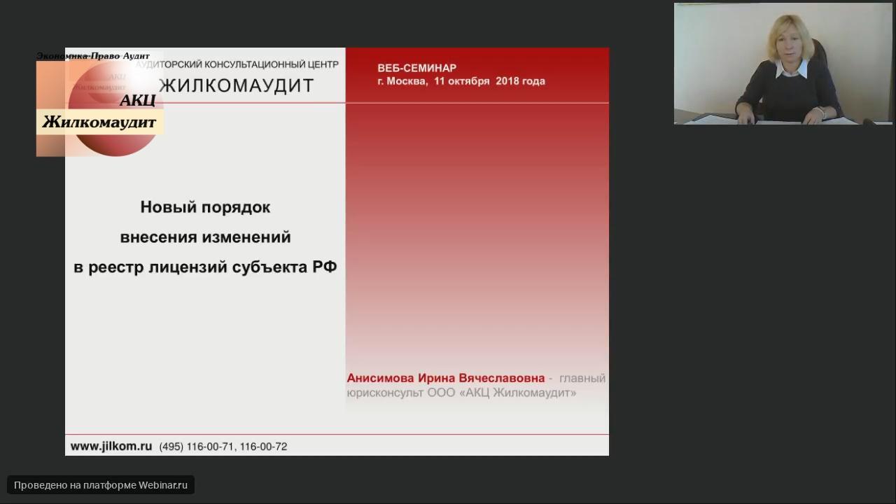 Новый порядок внесения изменений в реестр лицензий субъекта РФ ( Веб-семинар - 11 октября 2018 года)