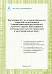 Бухгалтерский учет и налогообложение операций по реализации теплоснабжающей организацией тепловой энергии исполнителям коммунальных услуг по отоплению в многоквартирных домах