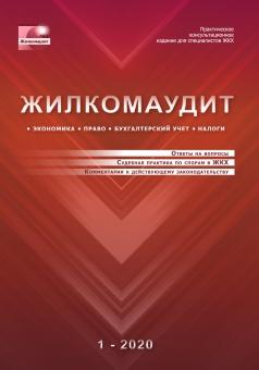Журнал «Жилкомаудит» 1 \ 2020 | Экономика - Право - Бухгалтерский учет - Налоги