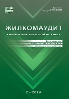 Журнал «Жилкомаудит» 2 \ 2019 | Экономика - Право - Бухгалтерский учет - Налоги