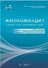 Журнал «Жилкомаудит» 4 \ 2017 | Экономика - Право - Бухгалтерский учет - Налоги