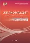 Журнал «Жилкомаудит» 1 \ 2017 | Экономика - Право - Бухгалтерский учет - Налоги