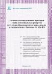 Установка общедомовых приборов учета коммунальных ресурсов ресурсоснабжающими организациями в соответствии с Законом № 261-ФЗ