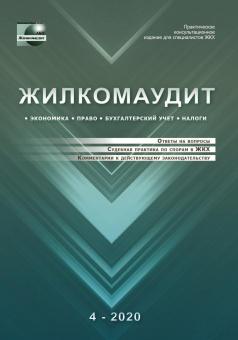 Журнал «Жилкомаудит» 4 \ 2020 | Экономика - Право - Бухгалтерский учет - Налоги