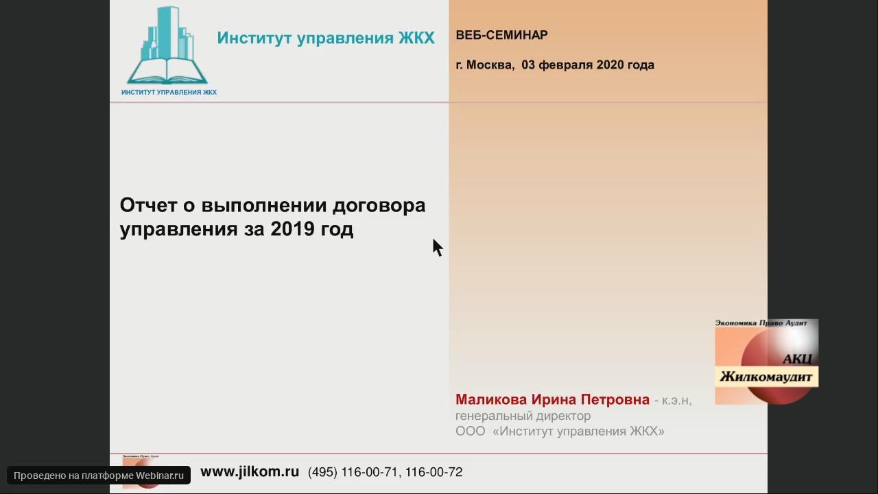 Отчет о выполнении договора управления за 2019 год (Веб-конференция - 3 февраля 2020 года)