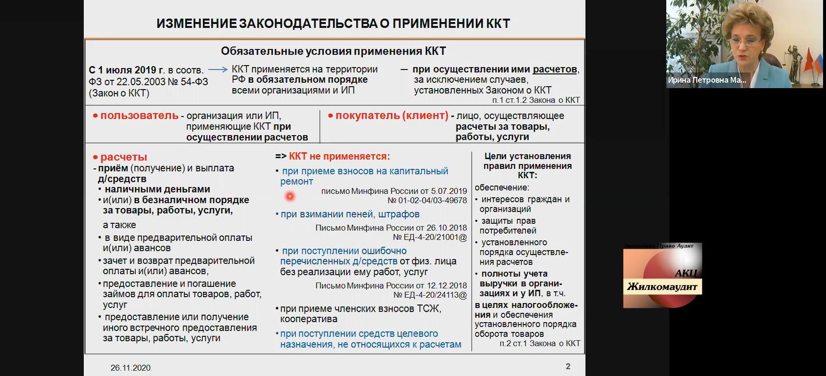 Применение ККТ при приеме платы за ЖКУ – ответы на актуальные вопросы (веб-семинар от 26.11.2020)