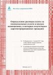 Определение размера платы за коммунальные услуги в жилых помещениях, в которых отсутствуют зарегистрированные граждане