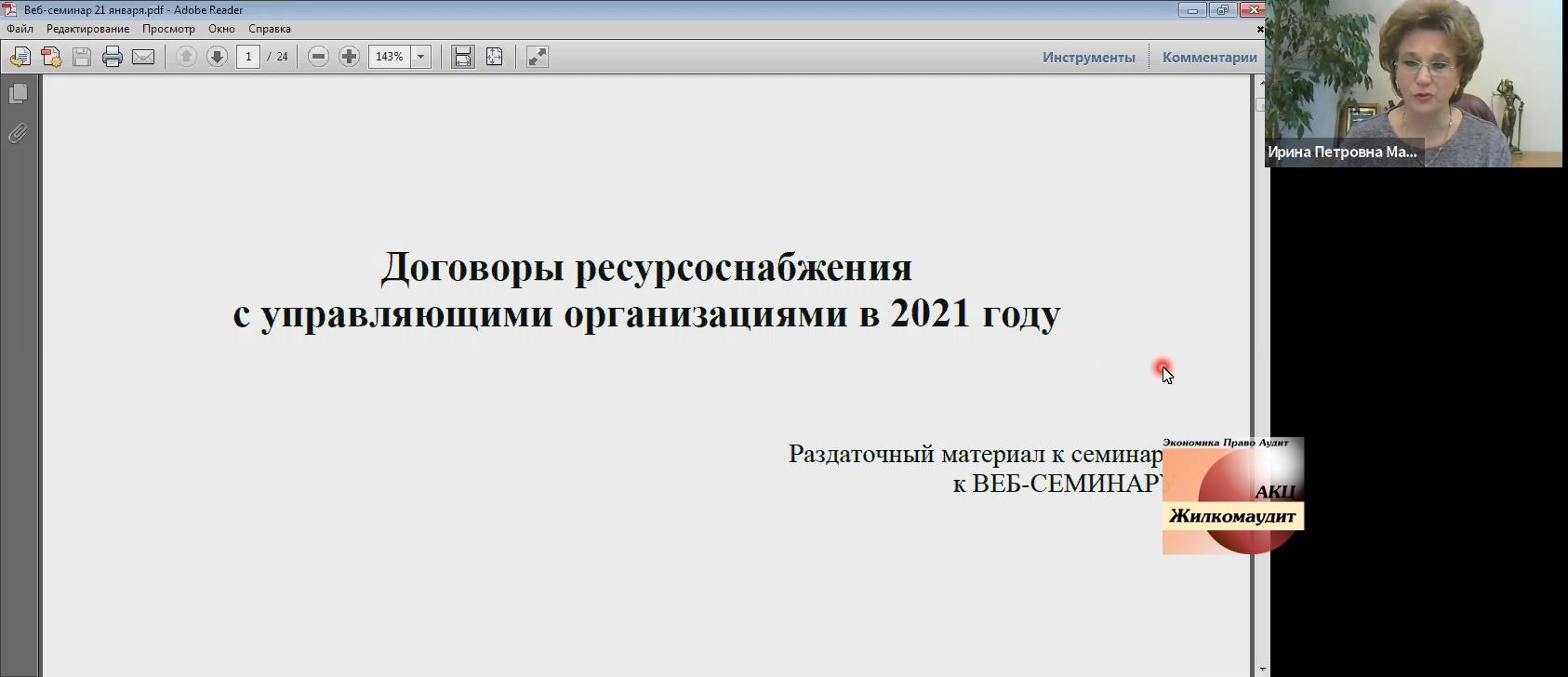 Договоры ресурсоснабжения с управляющими организациями в 2021 году (запись веб-семинара от 21 января 2021)