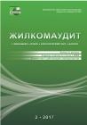 Журнал «Жилкомаудит» 2 \ 2017 | Экономика - Право - Бухгалтерский учет - Налоги