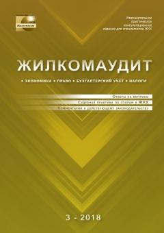 Журнал «Жилкомаудит» 3 \ 2018 | Экономика - Право - Бухгалтерский учет - Налоги
