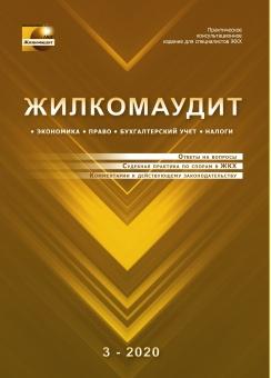 Журнал «Жилкомаудит» 3 \ 2020 | Экономика - Право - Бухгалтерский учет - Налоги