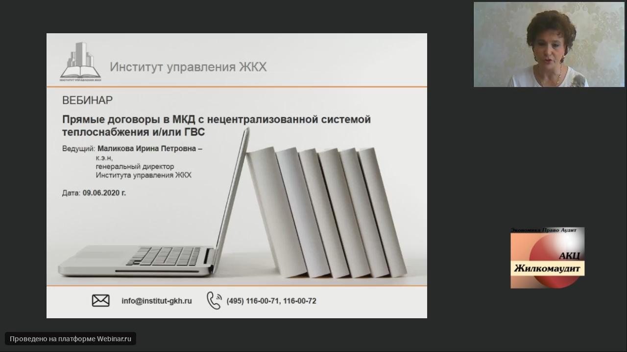 Прямые договоры в МКД с нецентрализованной системой ГВС  (9 июля - Веб-семинар)