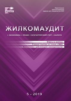 Журнал «Жилкомаудит» 5 \ 2019 | Экономика - Право - Бухгалтерский учет - Налоги