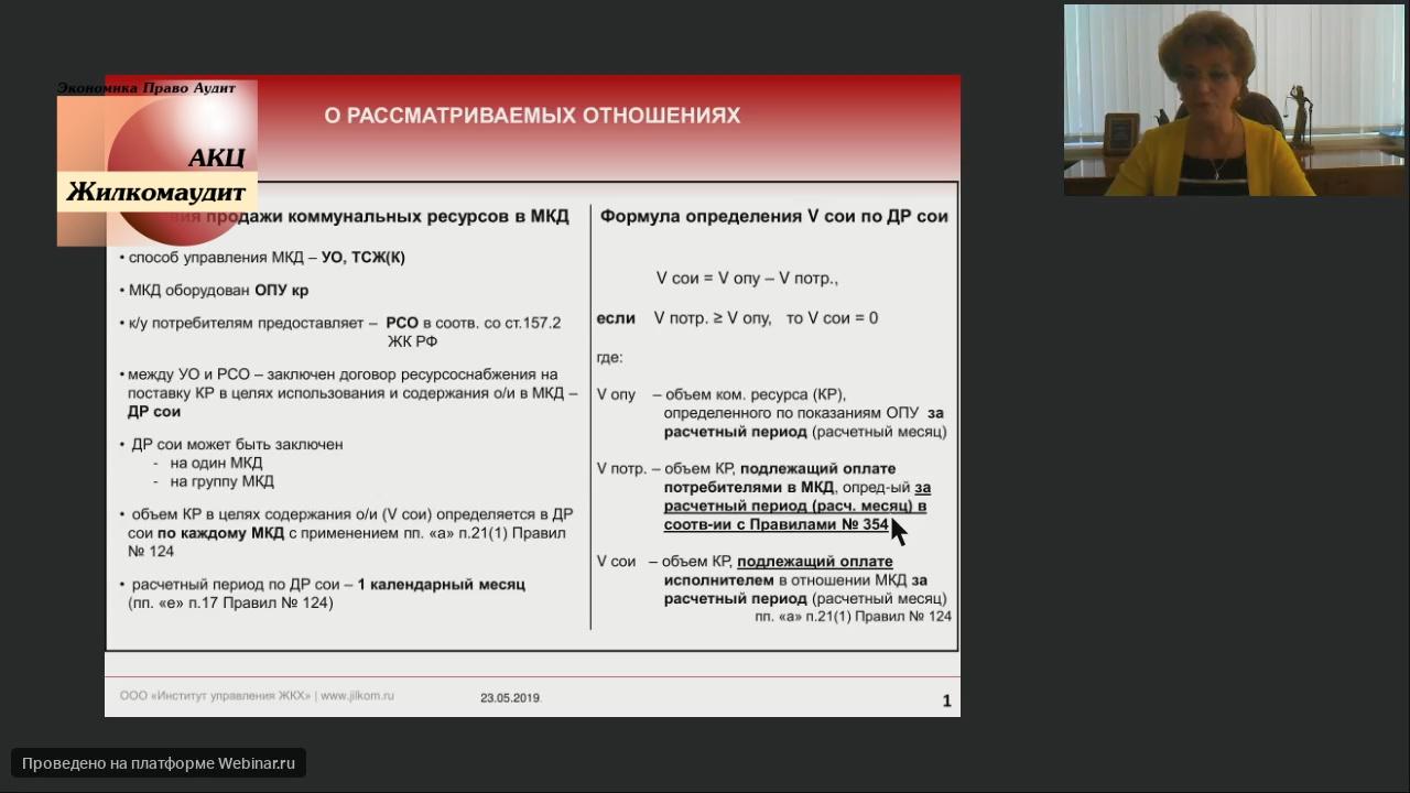 Учет отрицательных ОДНов в расчетах между УО и РСО по договору ресурсоснабжения на содержание общего имущества ( Веб-семинар - 23 мая 2019 года)