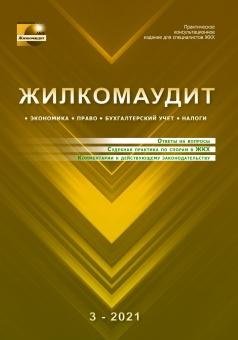 Журнал «Жилкомаудит» 3 \ 2021   Экономика - Право - Бухгалтерский учет - Налоги